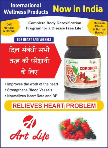 ArtLife Cordagel - For Healthy Heart, Blood Vessels, Normalising Heart Rate and Blood Pressure (250 grams)